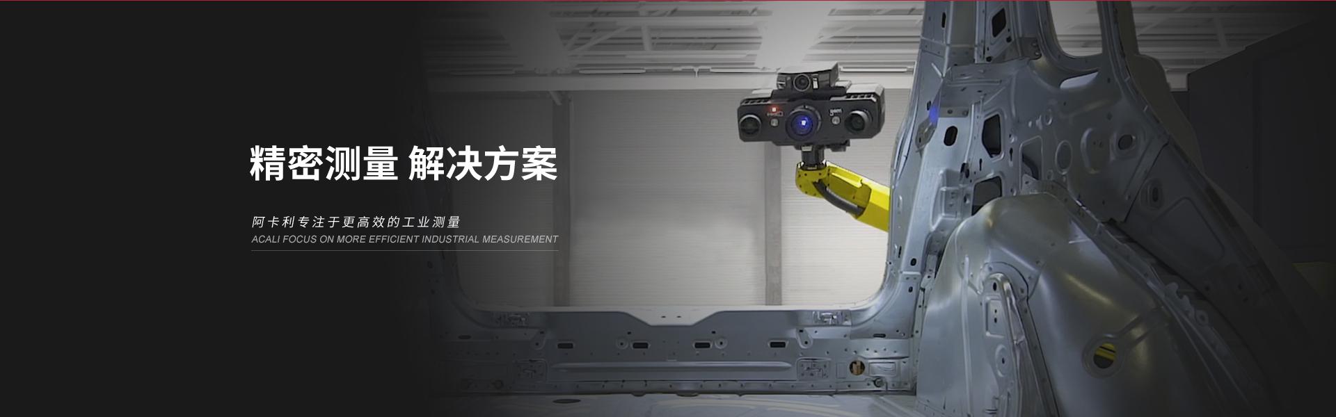 ATOS三维扫描仪