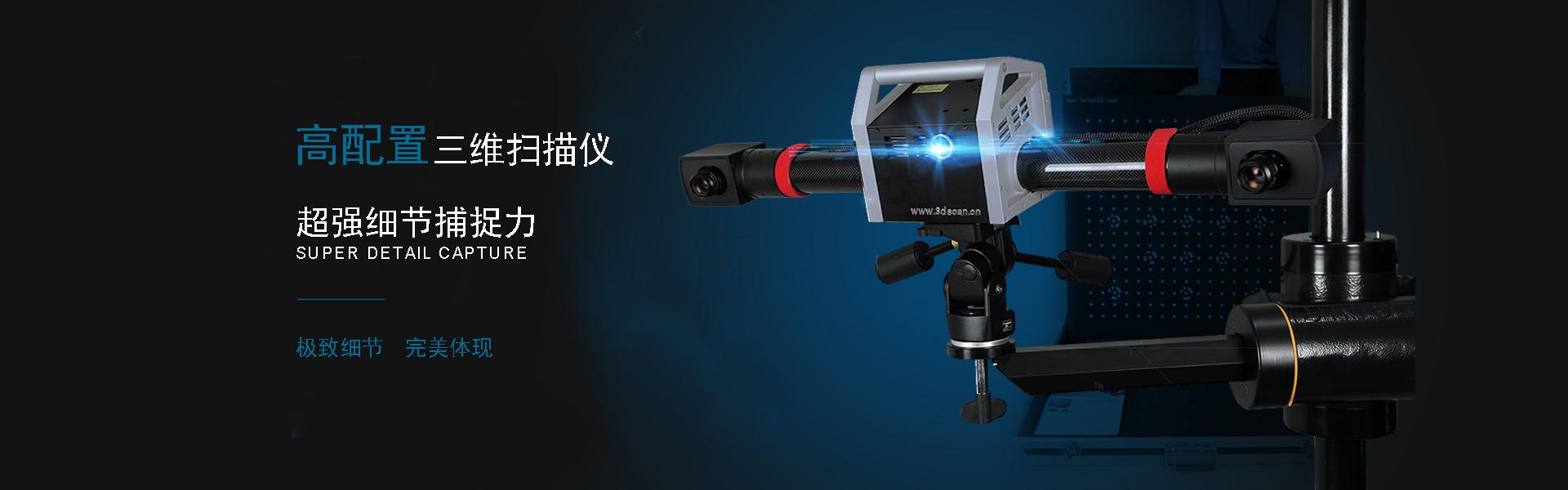 三坐标光学测量仪